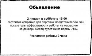 объявление о собрании торговых представителей
