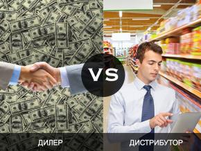 В чем отличие между дистрибьютором и дилером?